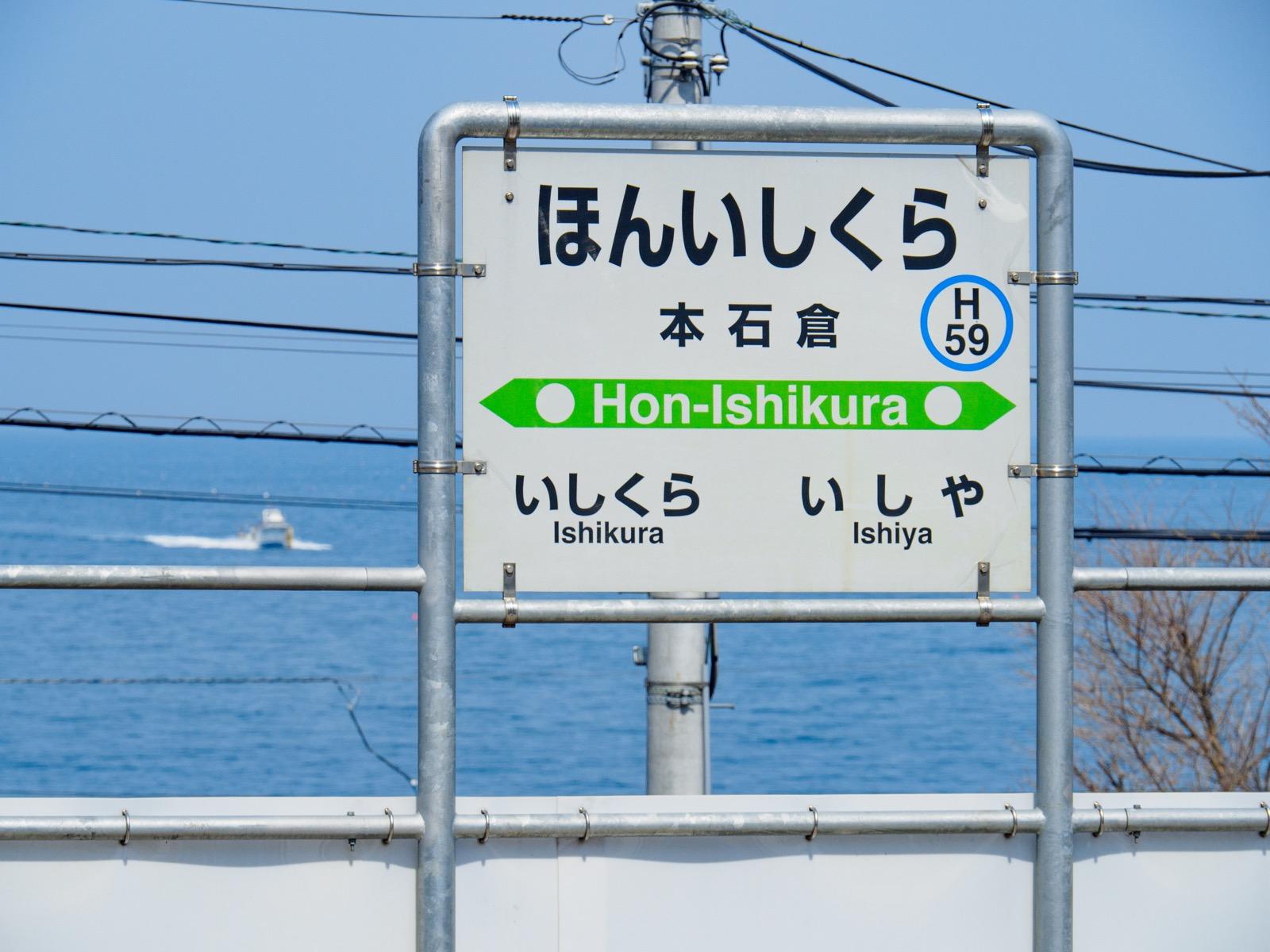 本石倉駅から見た噴火湾と漁船