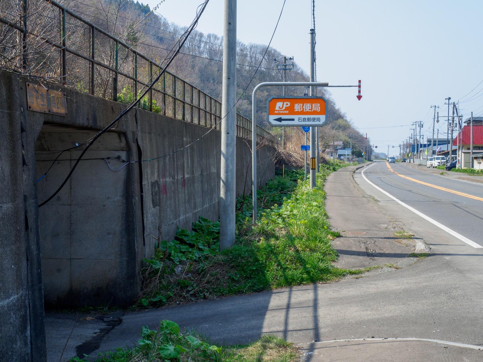 本石倉駅の山側のホームへと続くトンネルの入口