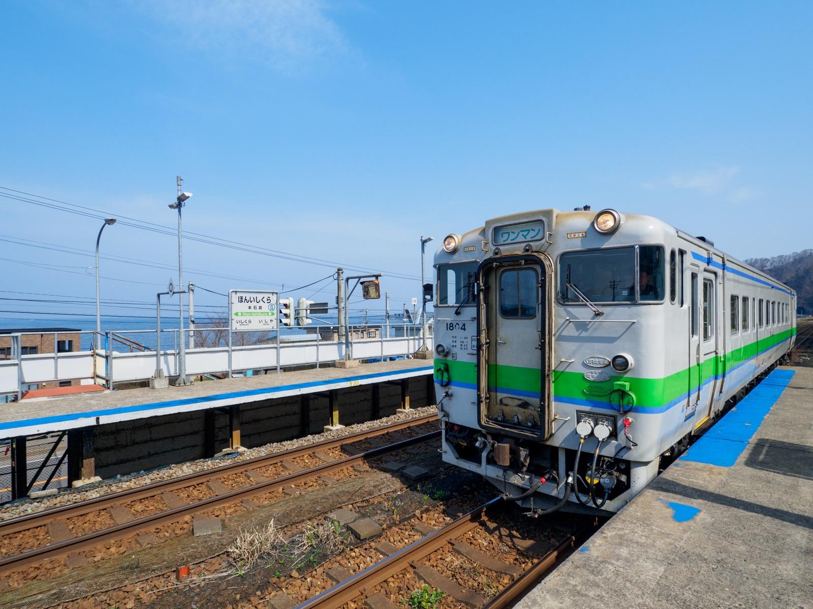 本石倉駅に到着した列車
