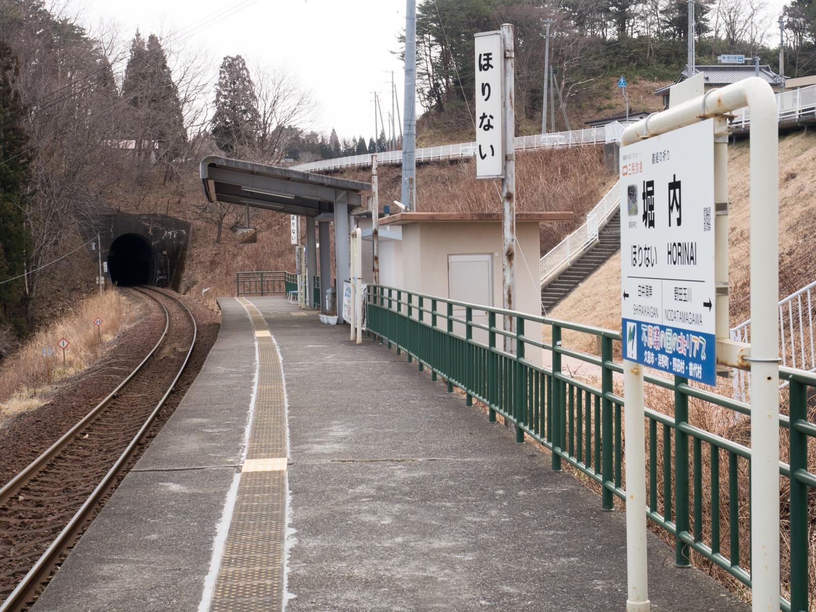 堀内駅のホームとトンネル