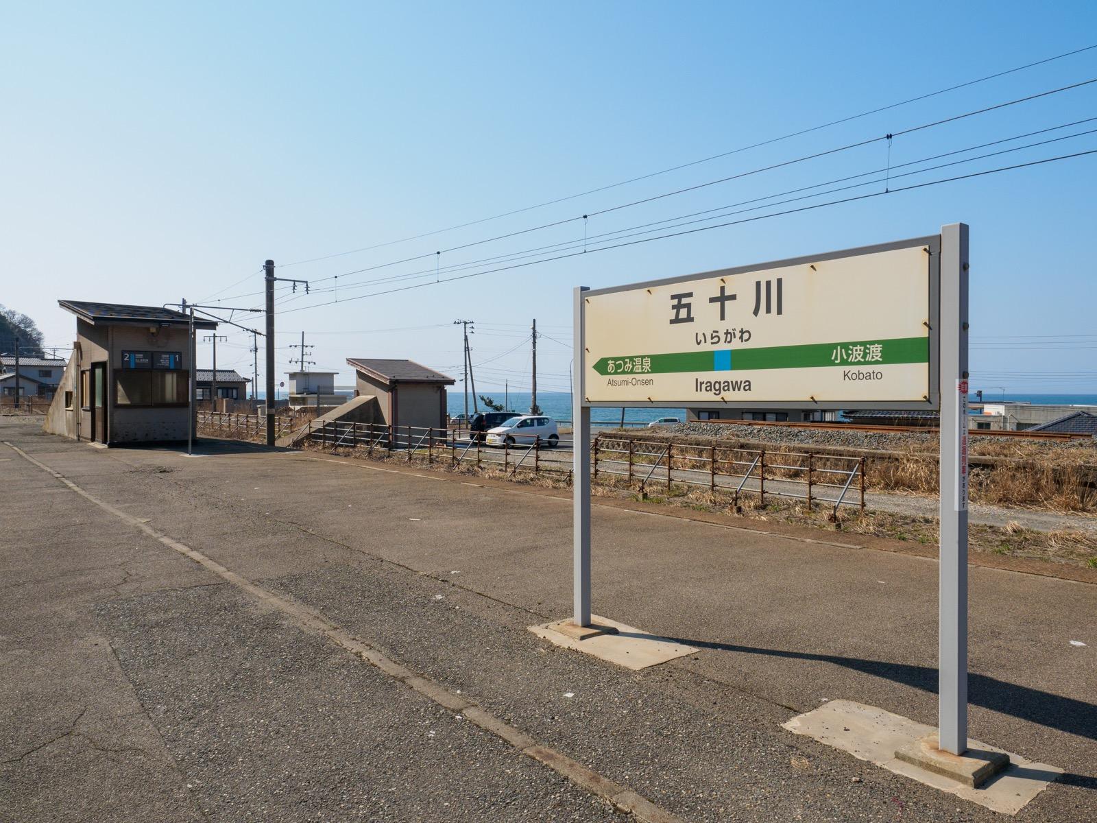 五十川駅のホームと日本海