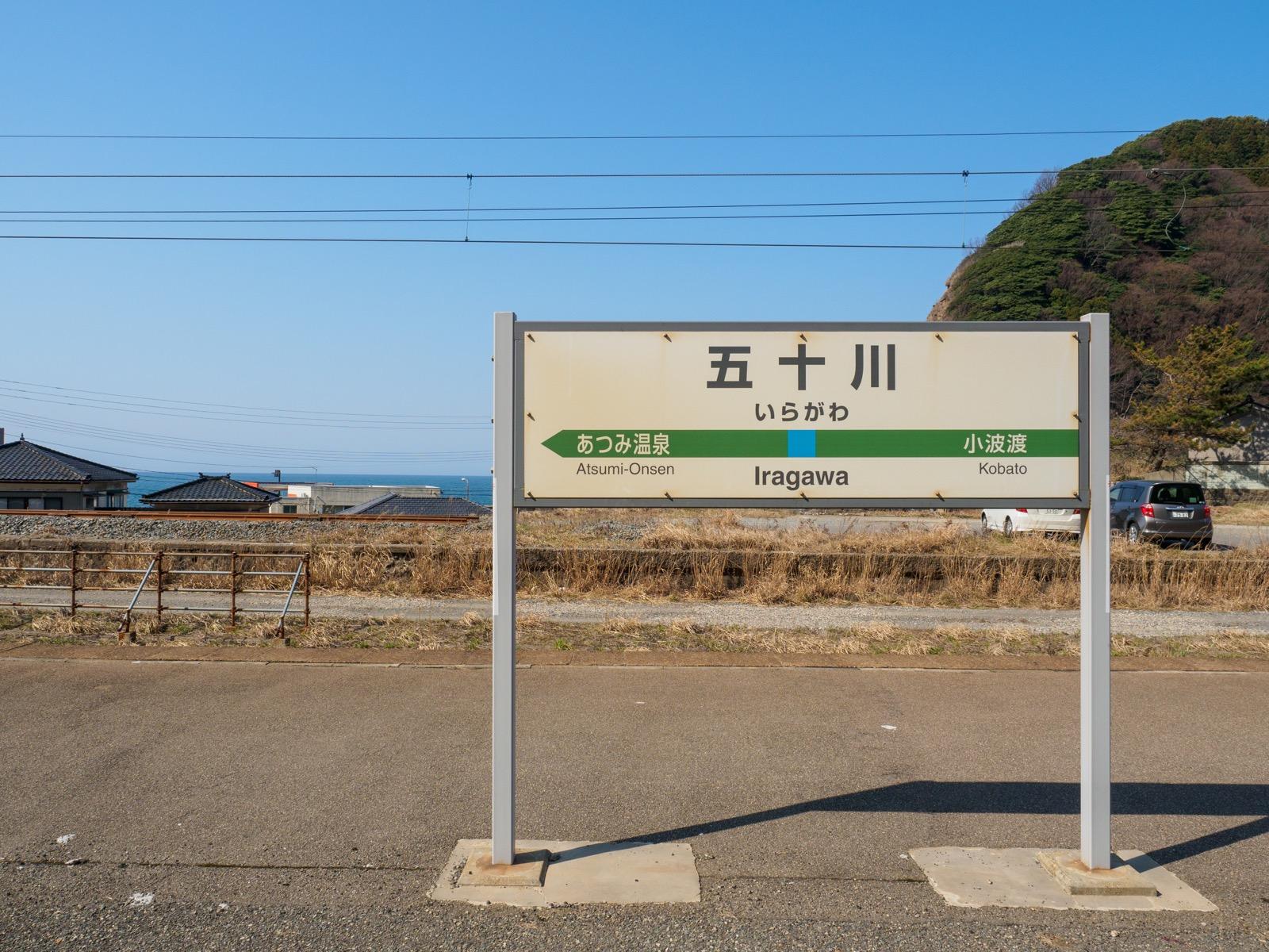 五十川駅の駅名標と日本海