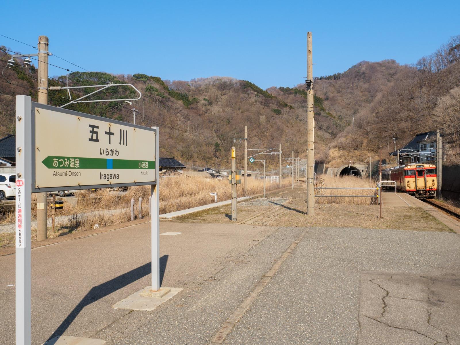 五十川駅に到着する列車