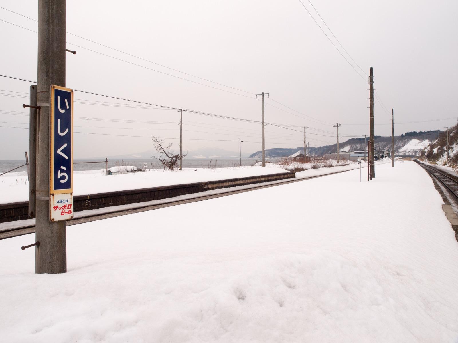 冬の石倉駅のホームと噴火湾(内浦湾)