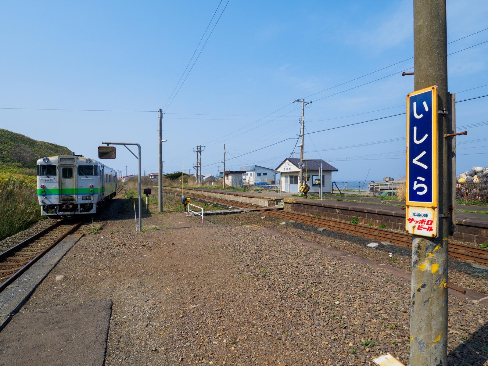 石倉駅のホーム