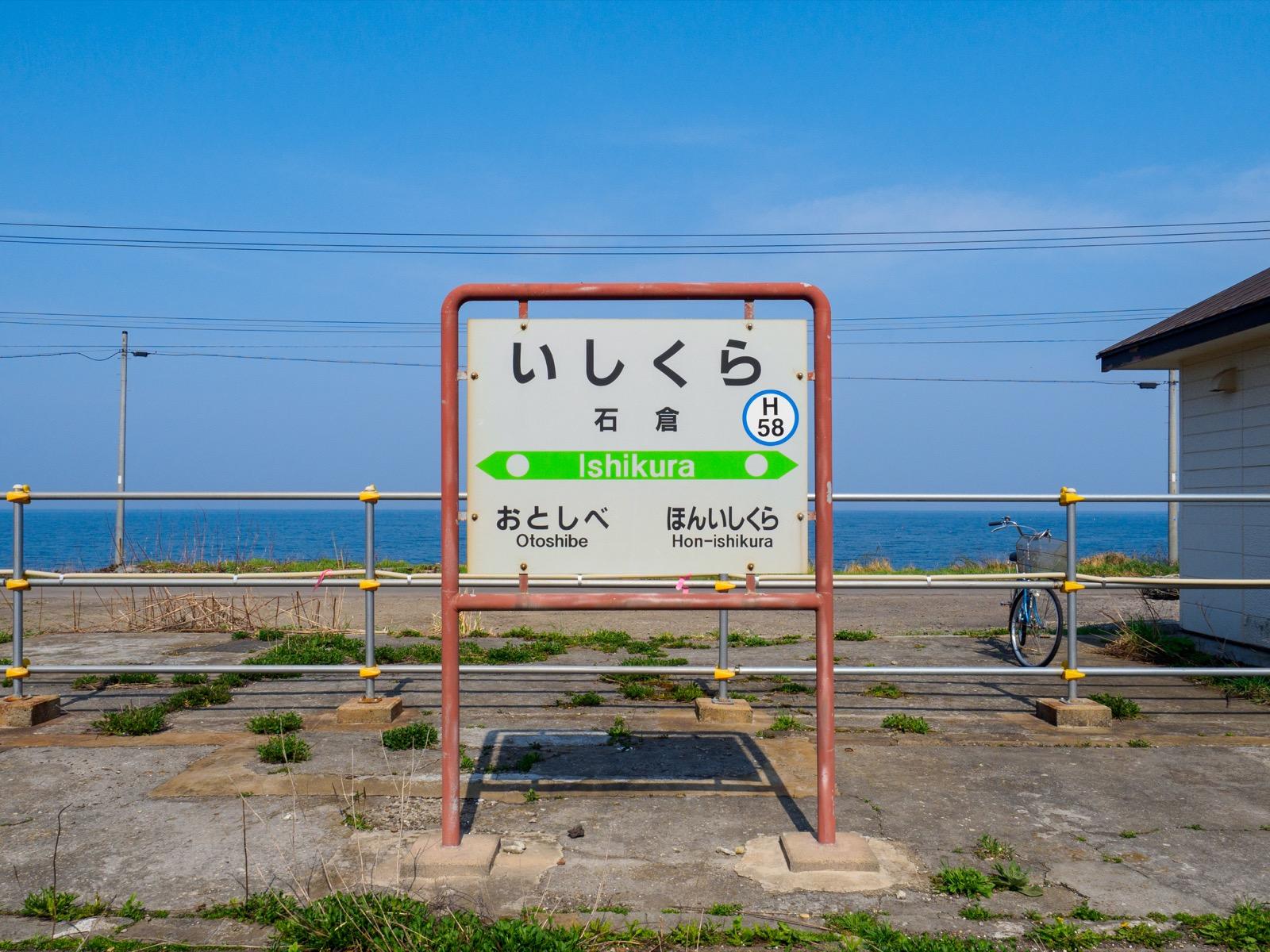 石倉駅の駅名標と噴火湾(内浦湾)