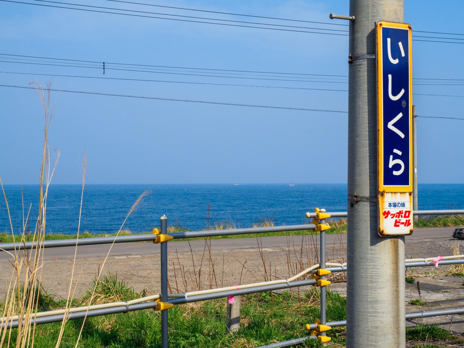石倉駅のホームから見た噴火湾(内浦湾)