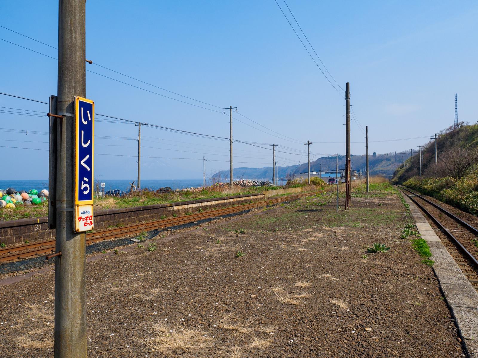石倉駅のホームと噴火湾(内浦湾)