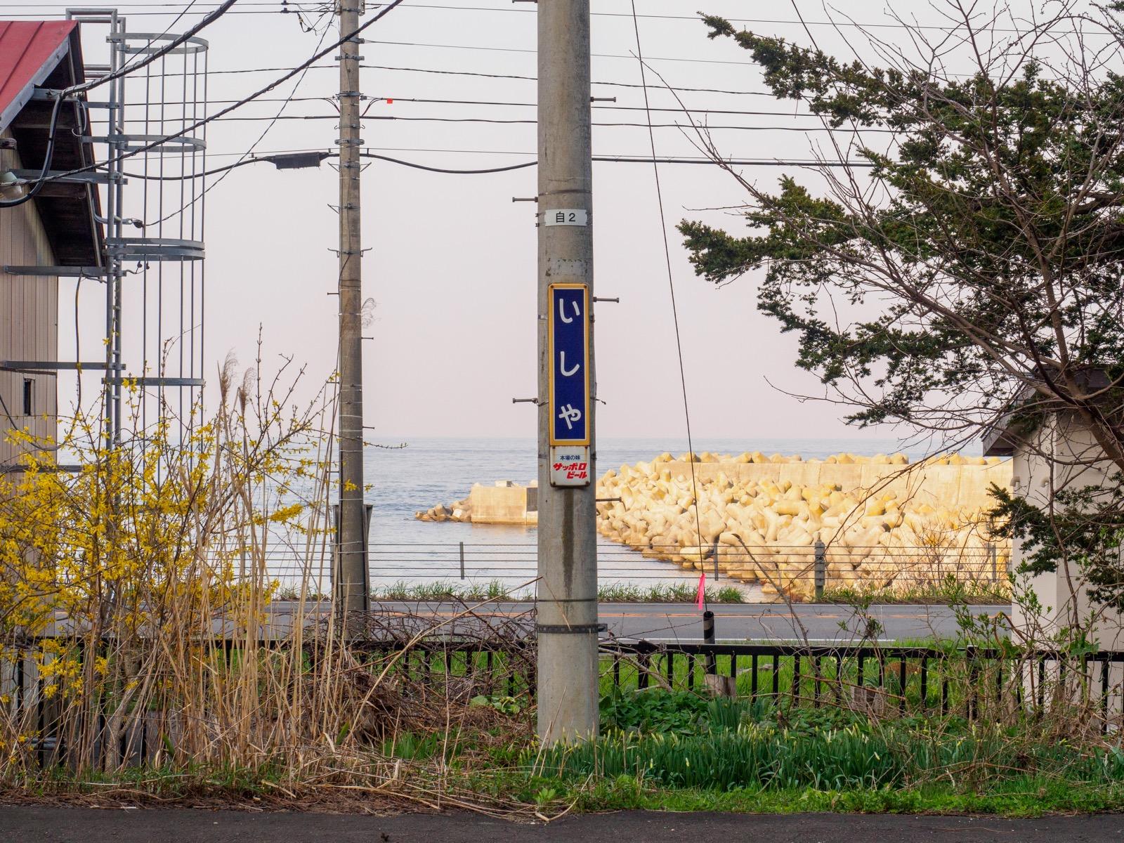 石谷駅のホームから見た噴火湾(2018年4月)