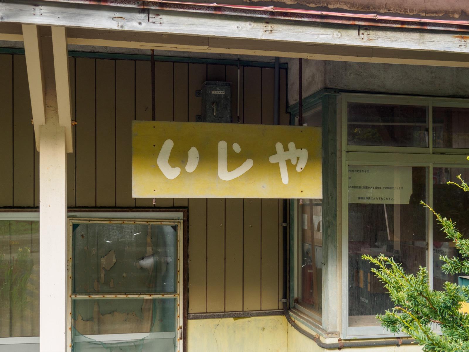 石谷駅のひらがなの駅名板(2018年4月)