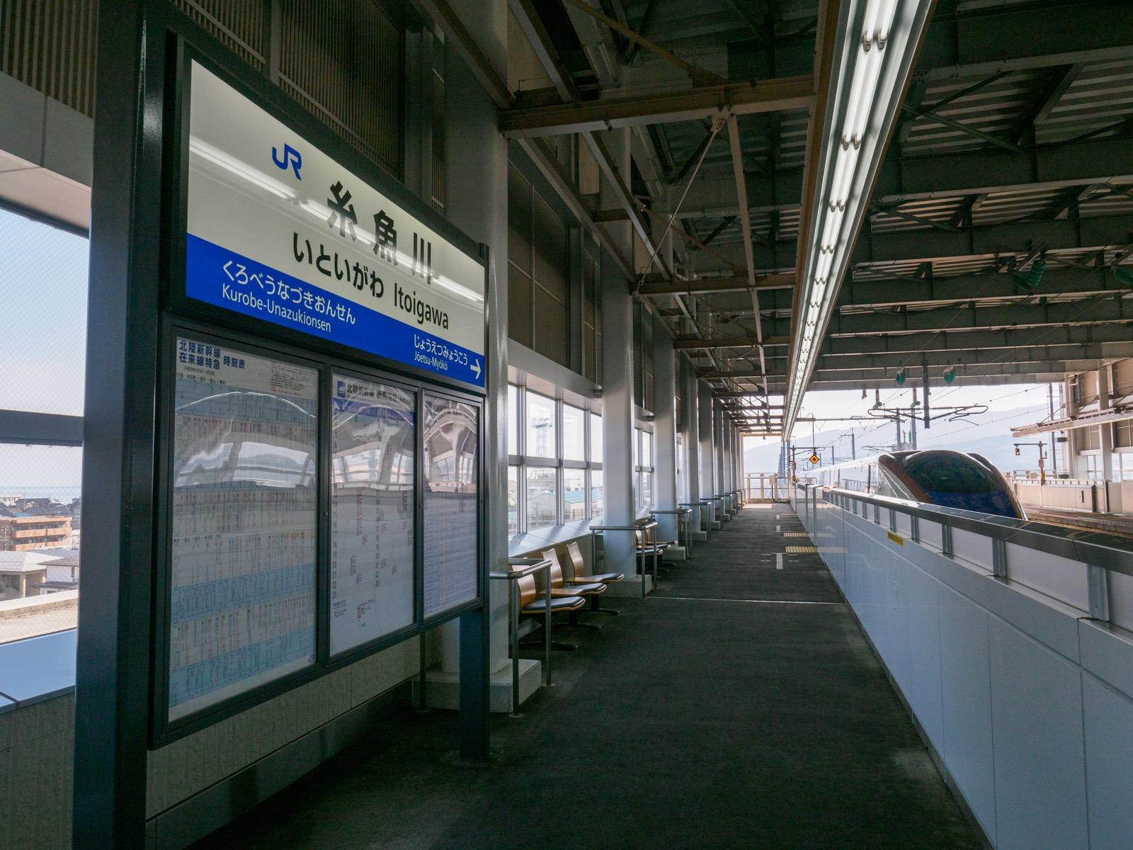 北陸新幹線糸魚川駅のホーム(2017年4月)