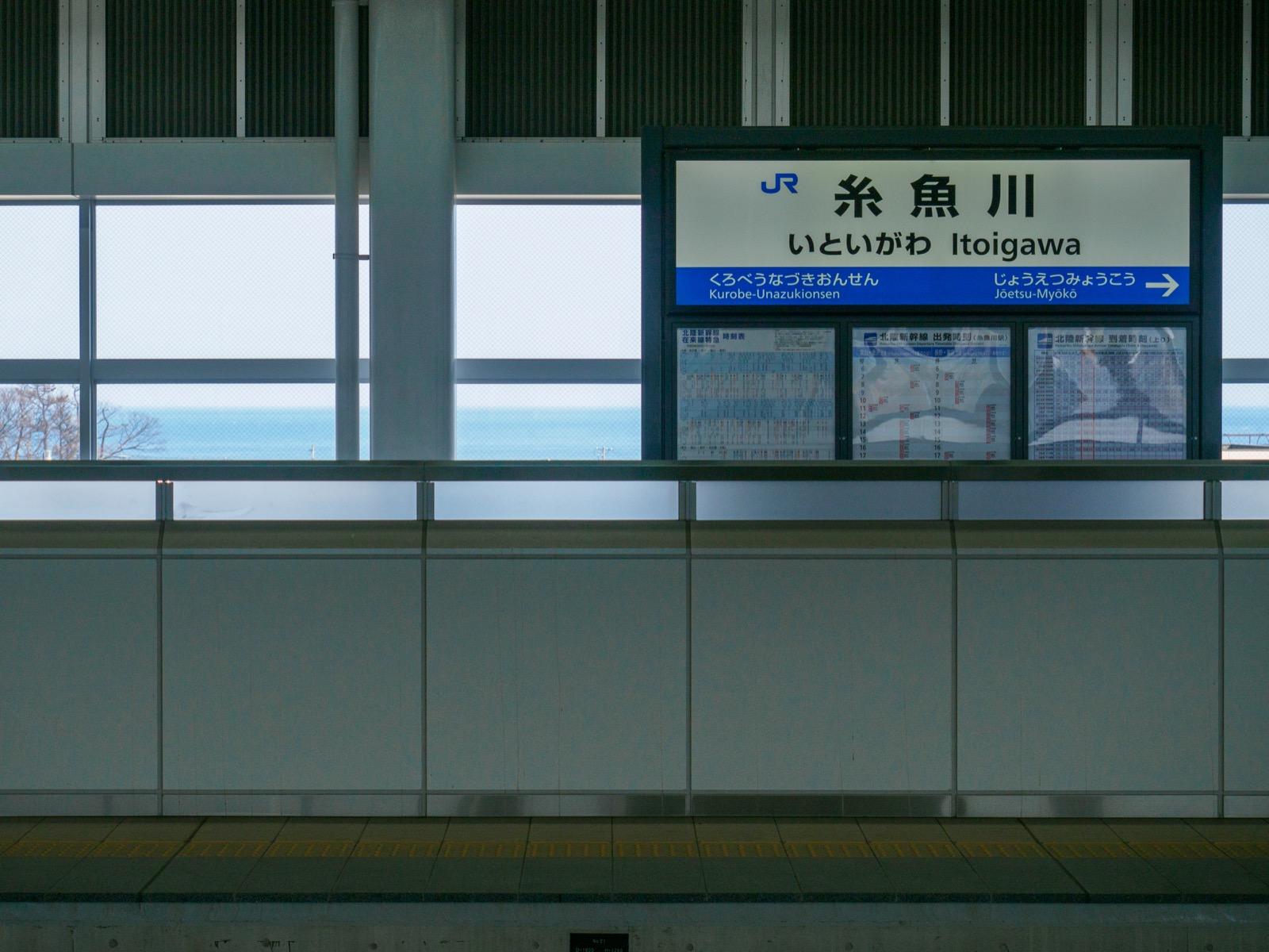 北陸新幹線糸魚川駅のホームから見える日本海(2017年4月)