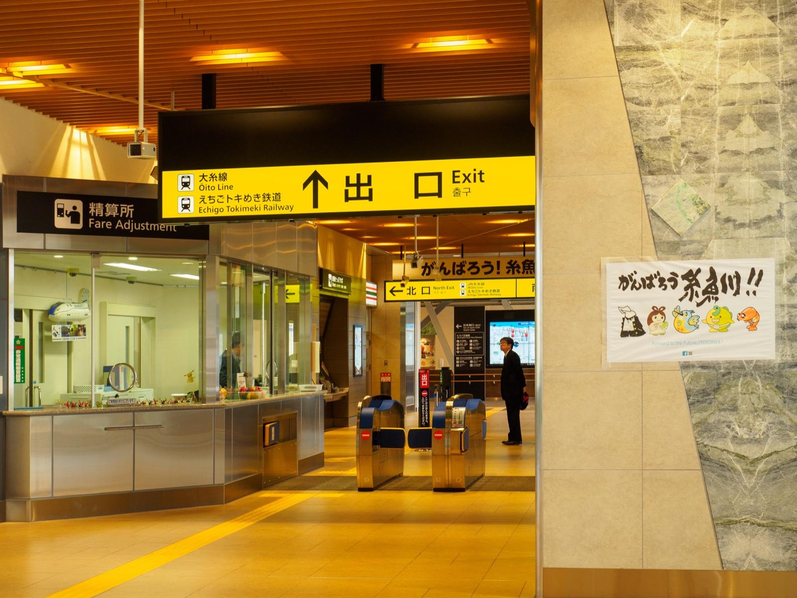 北陸新幹線糸魚川駅の改札口(2017年4月)