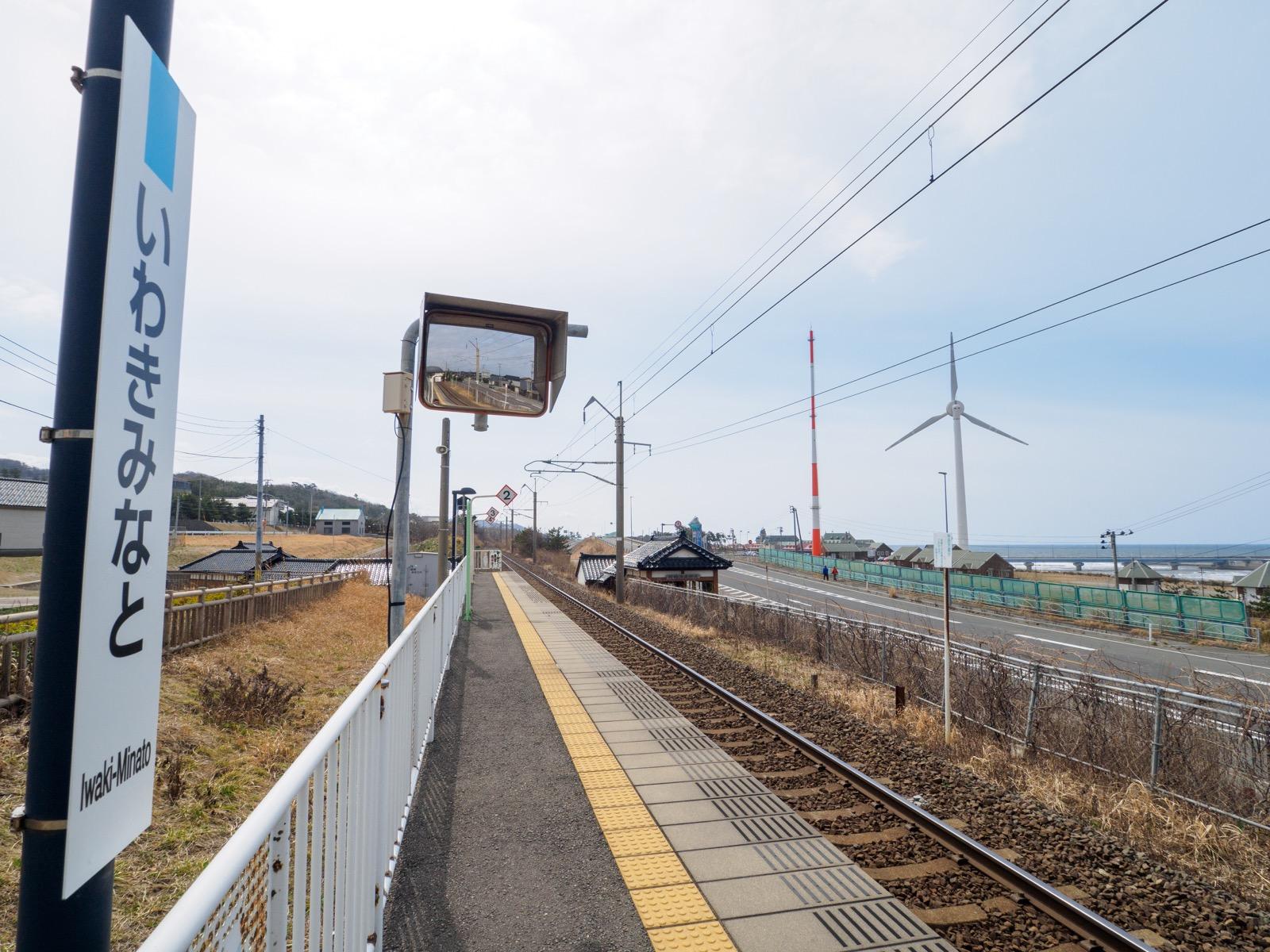 岩城みなと駅のホーム(2016年3月)