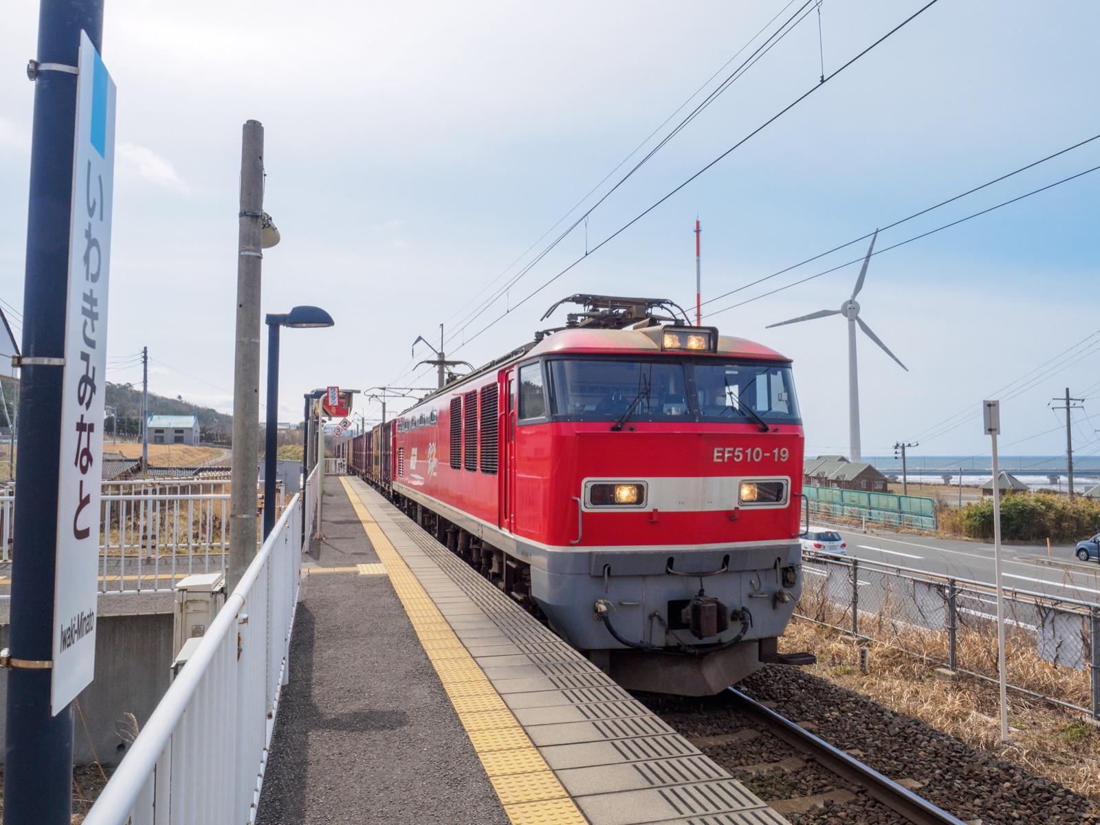 岩城みなと駅を通過する貨物列車(2016年3月)