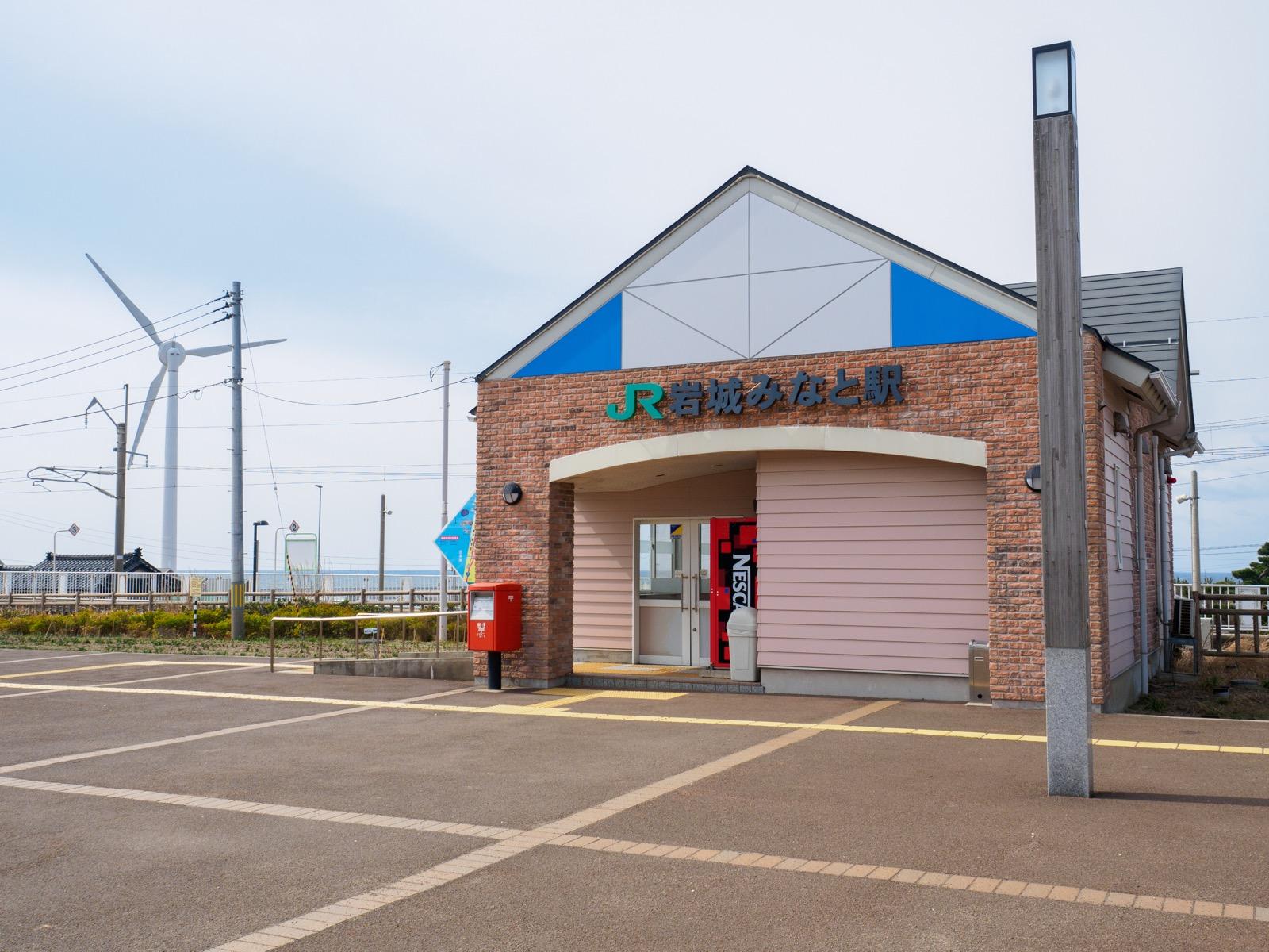 岩城みなと駅の駅舎(2016年3月)