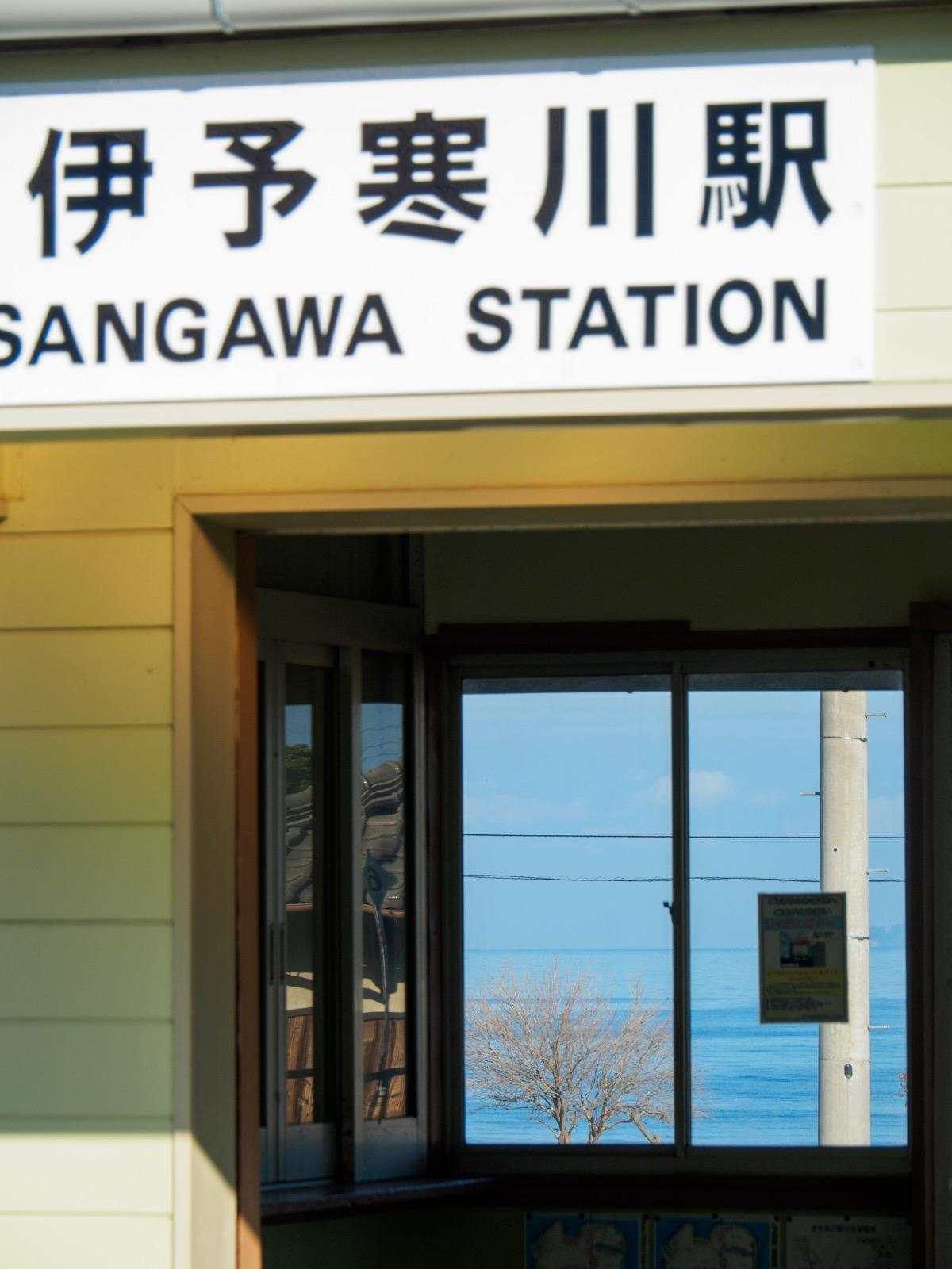 伊予寒川駅前から見た燧灘
