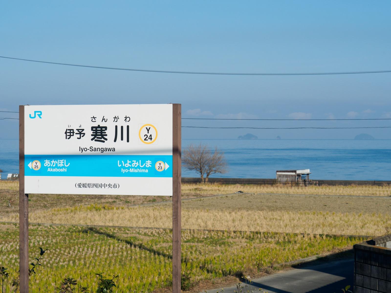 伊予寒川駅のホームから見た燧灘