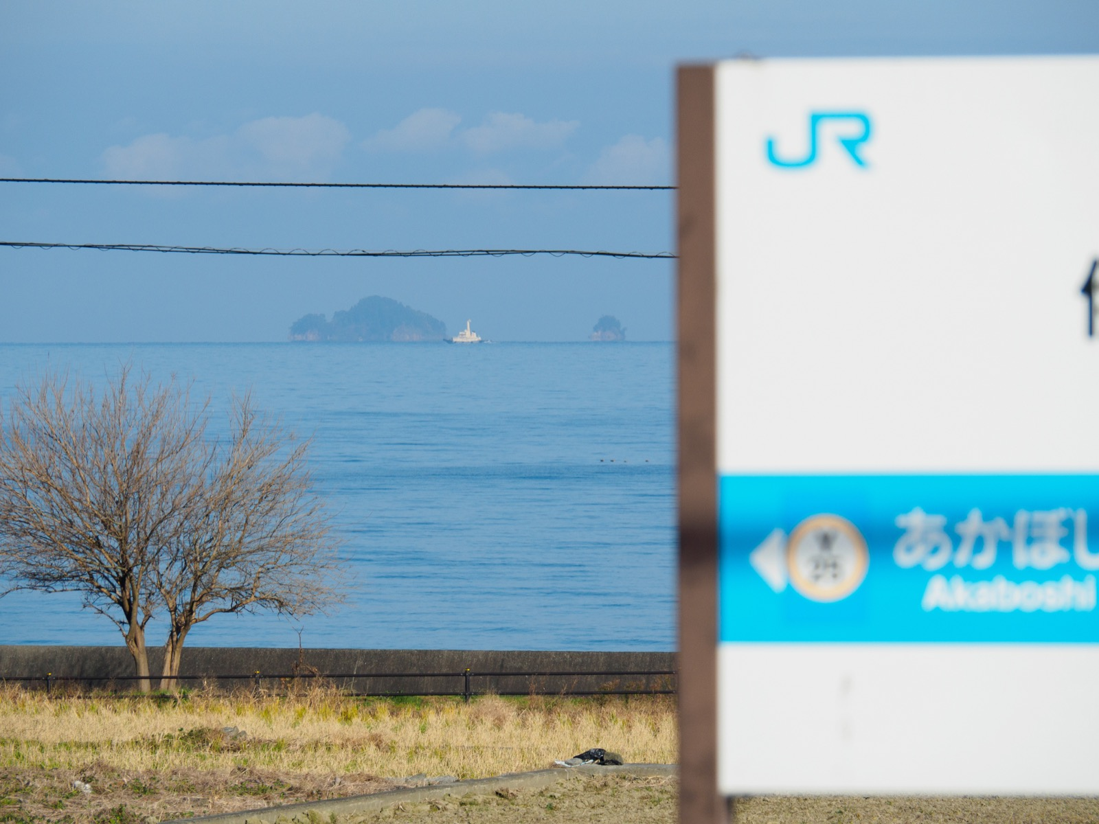 伊予寒川駅のホームから見た燧灘と海を行き交う船
