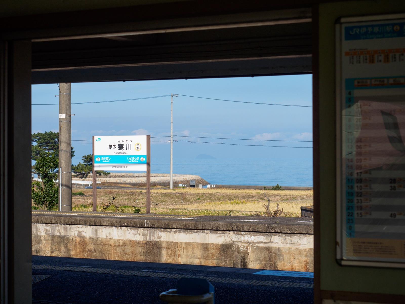 伊予寒川駅の駅舎から見た海と寒川豊岡海浜公園ふれあいビーチ