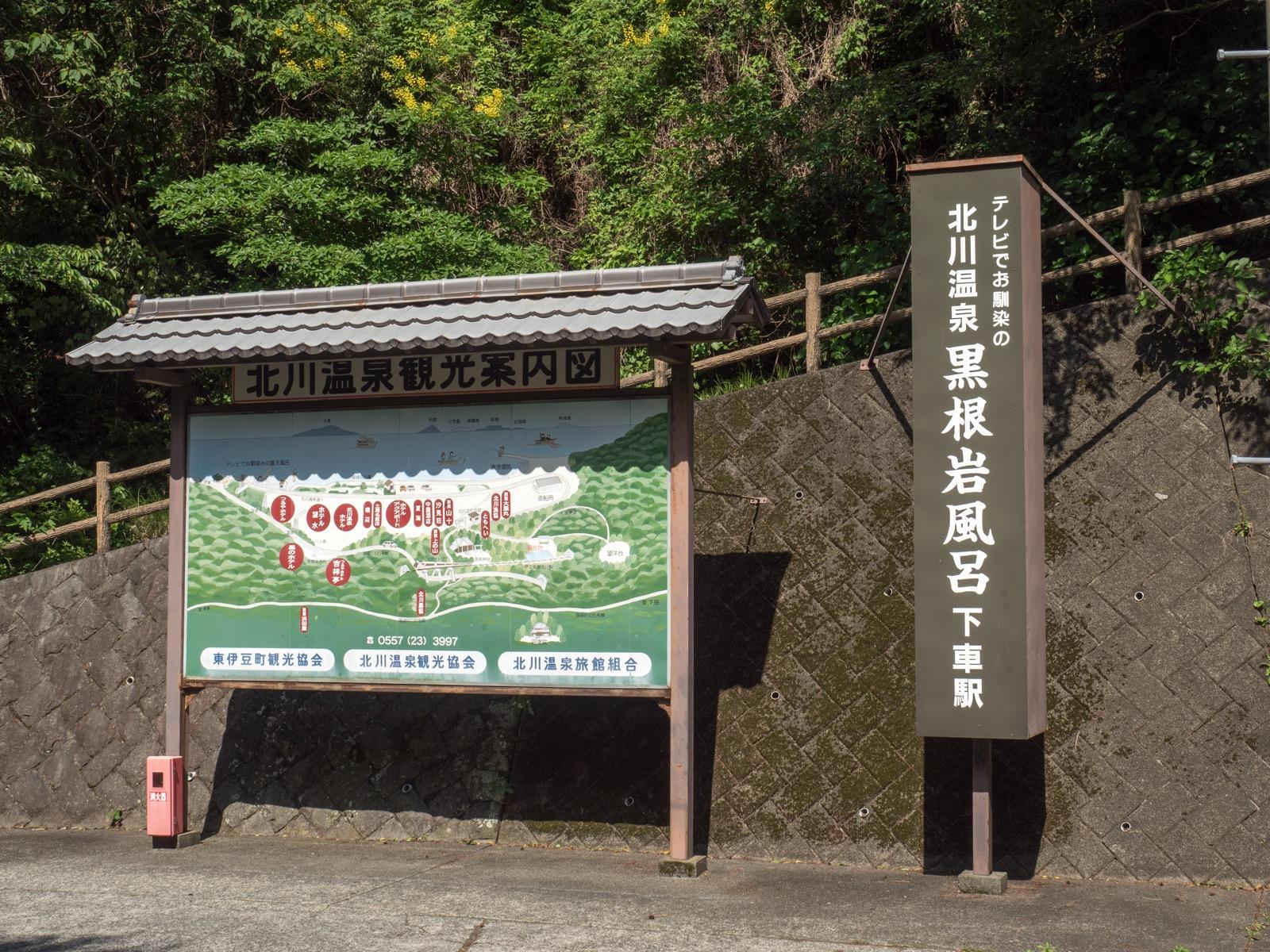 伊豆北川駅前