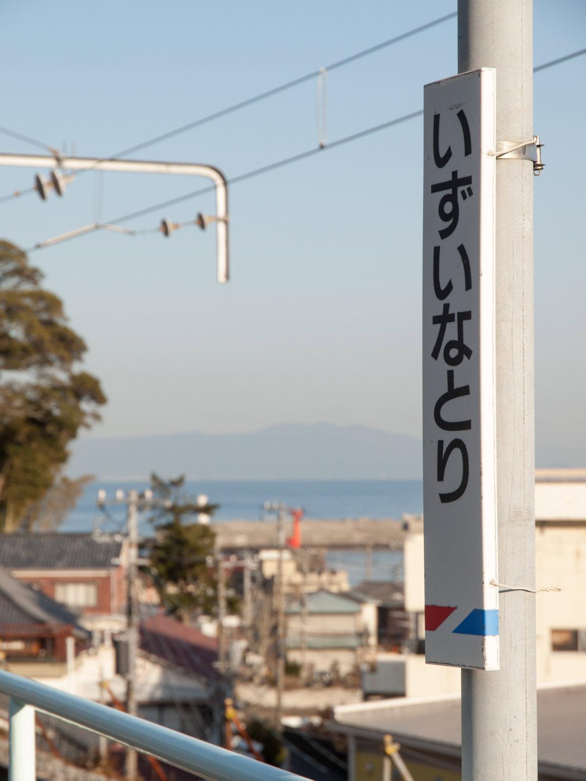伊豆稲取駅