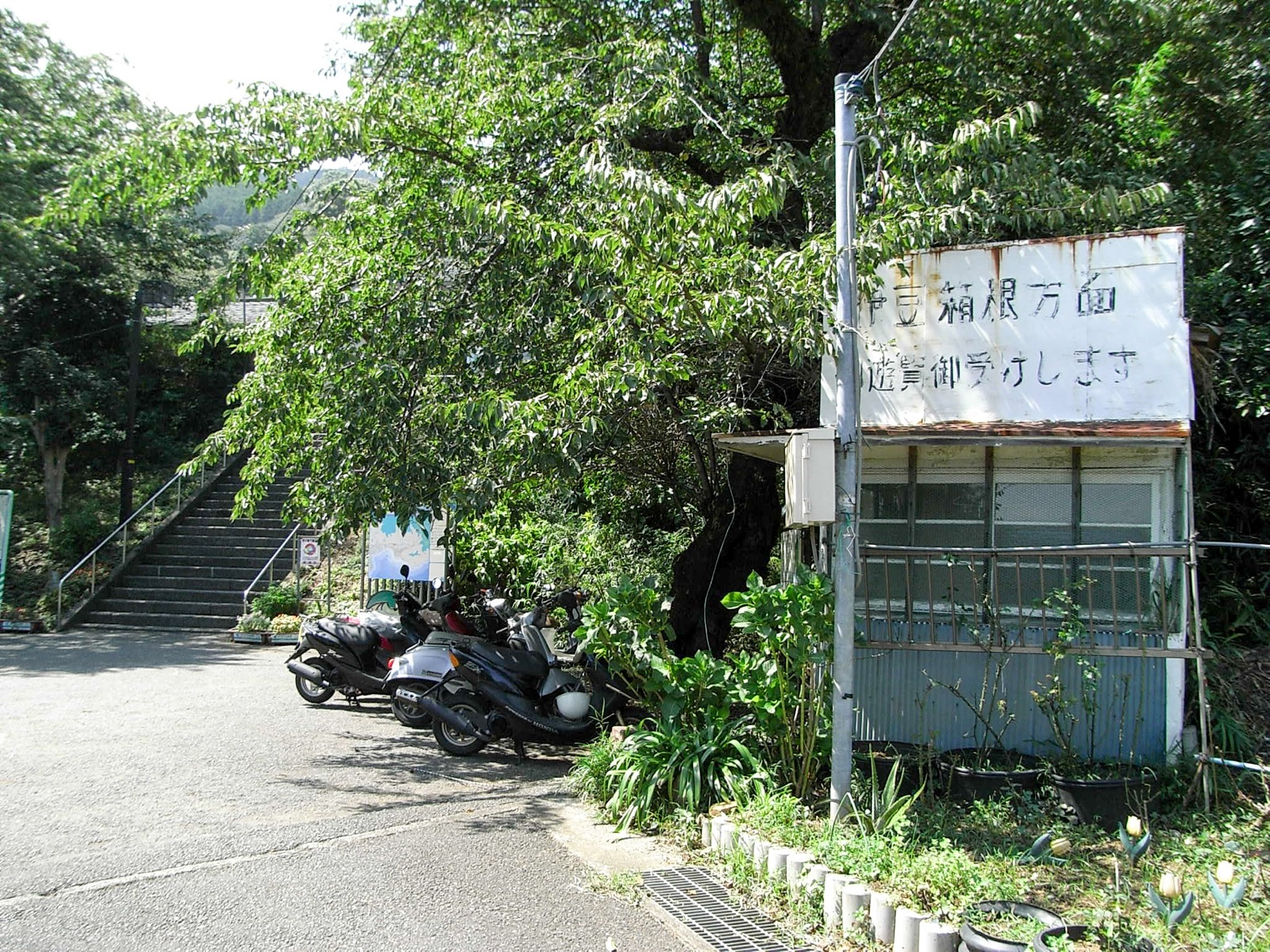 伊豆多賀駅前