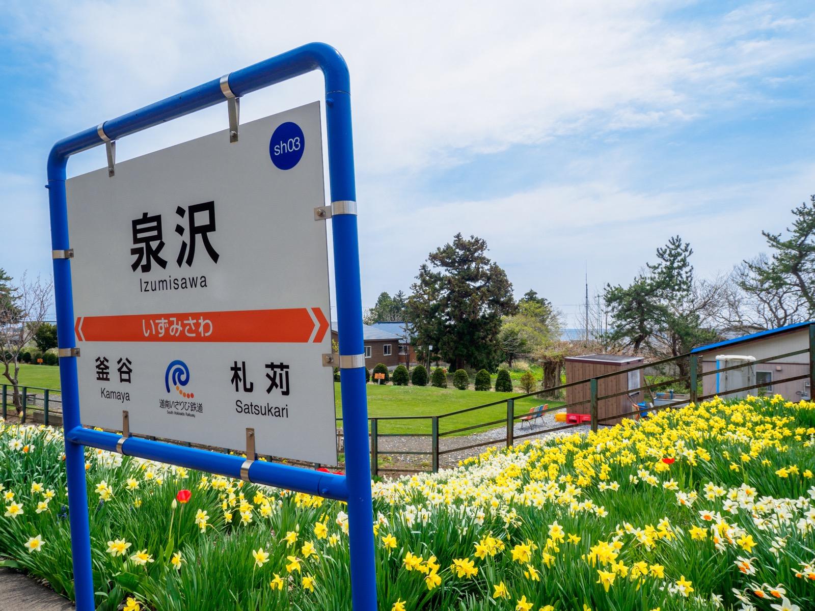泉沢駅のホームと津軽海峡