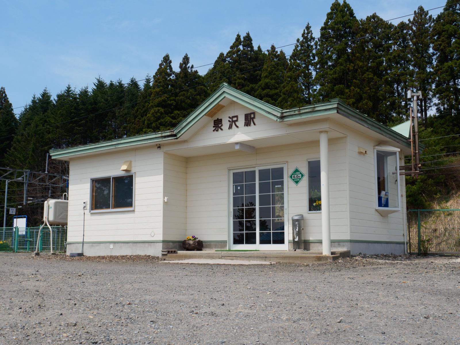 泉沢駅の駅舎
