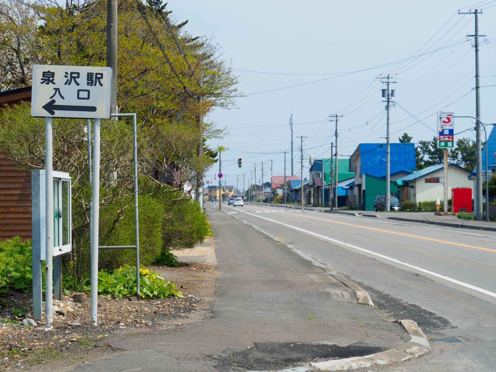 泉沢駅前を通る国道228号線