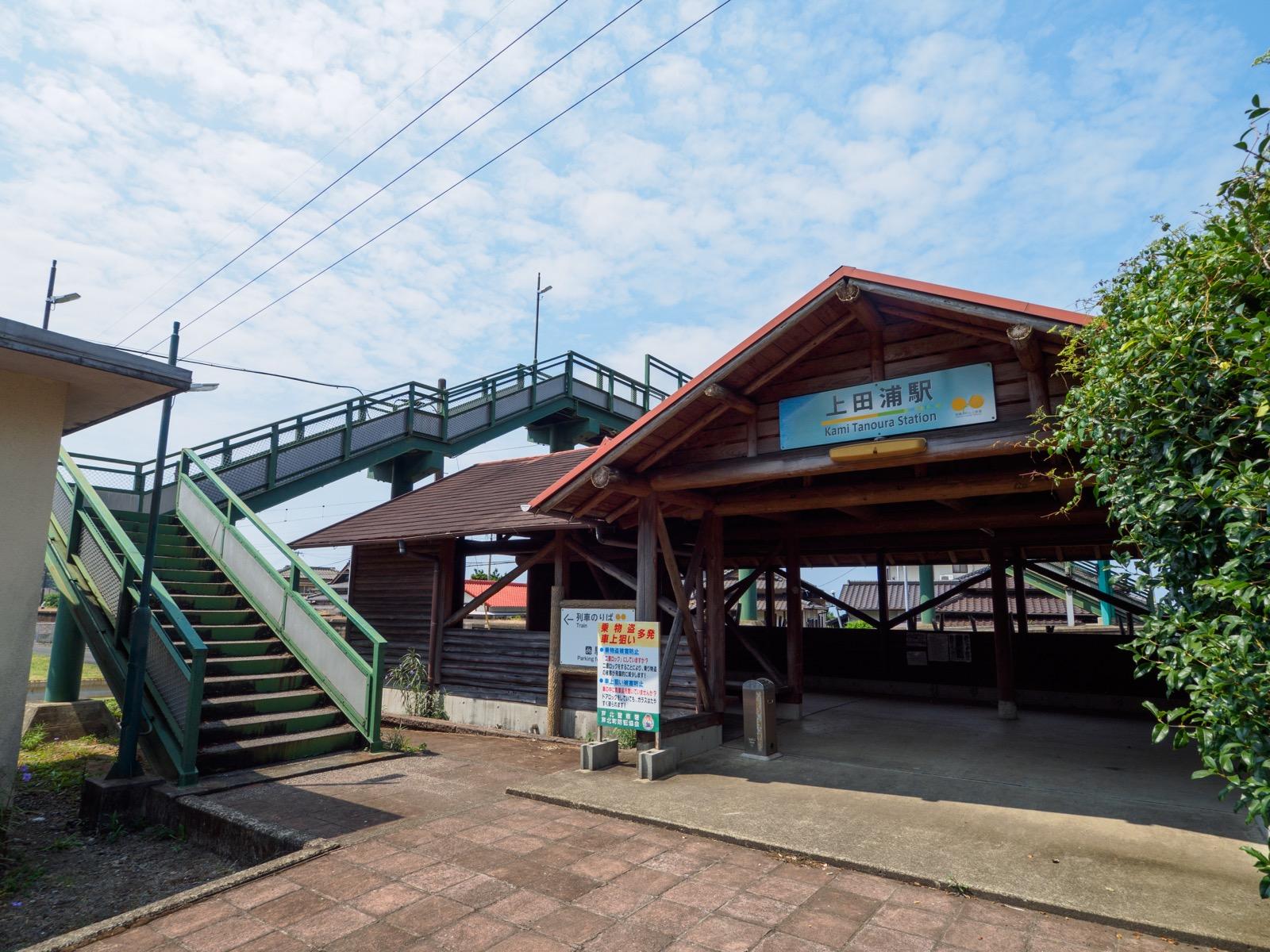 上田浦駅の入口