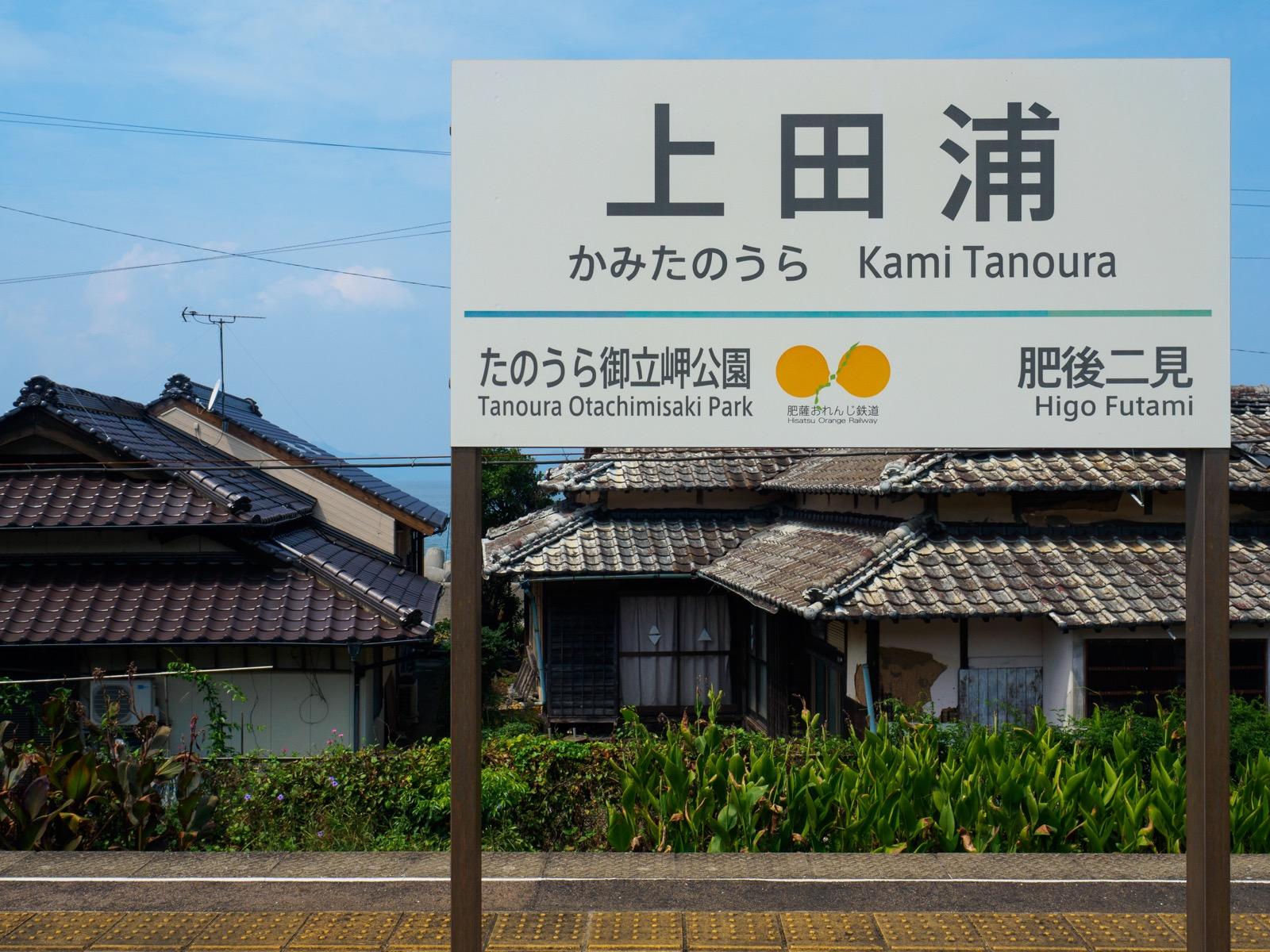 上田浦駅のホームと八代海