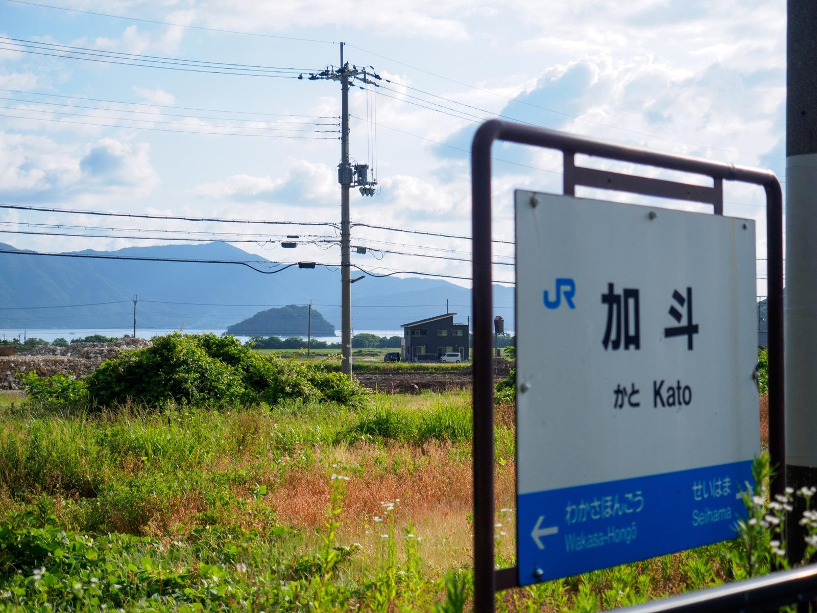 加斗駅から見える小浜湾と蒼島