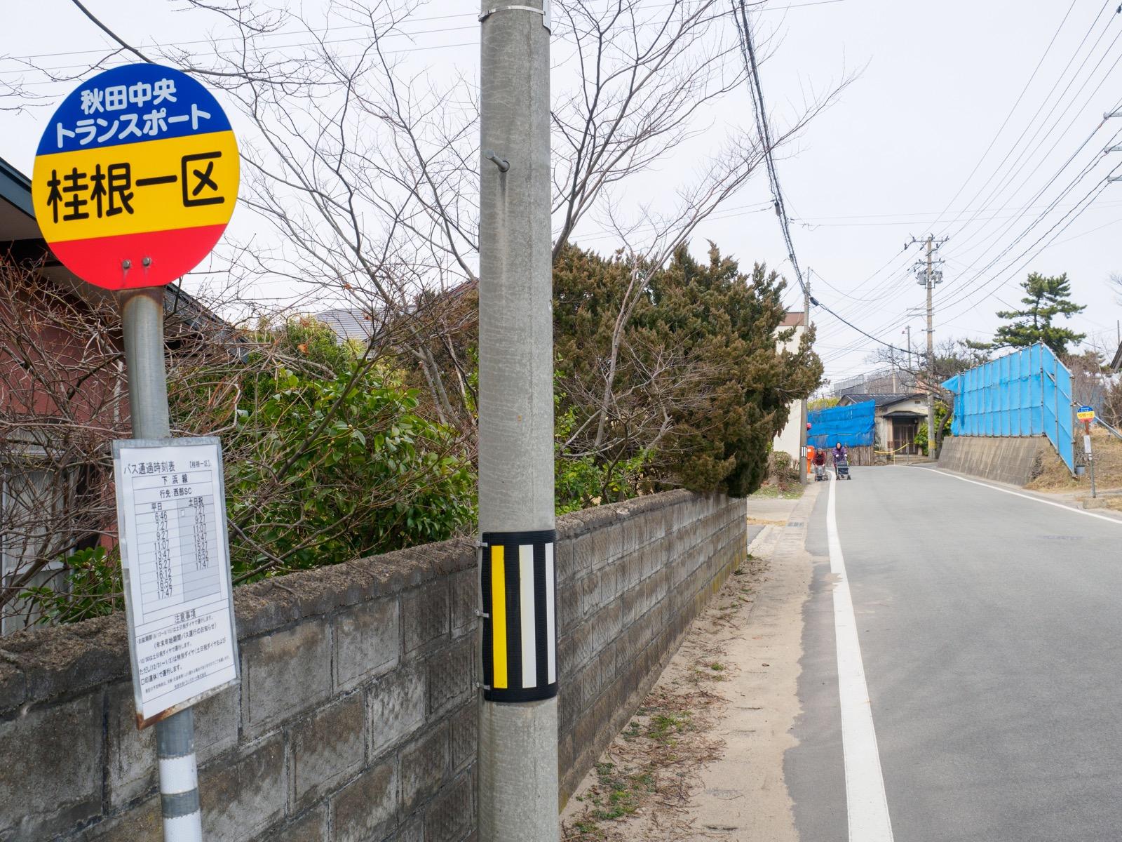 桂根駅のそばにある、秋田市マイタウン・バス西部線の桂根一区バス停