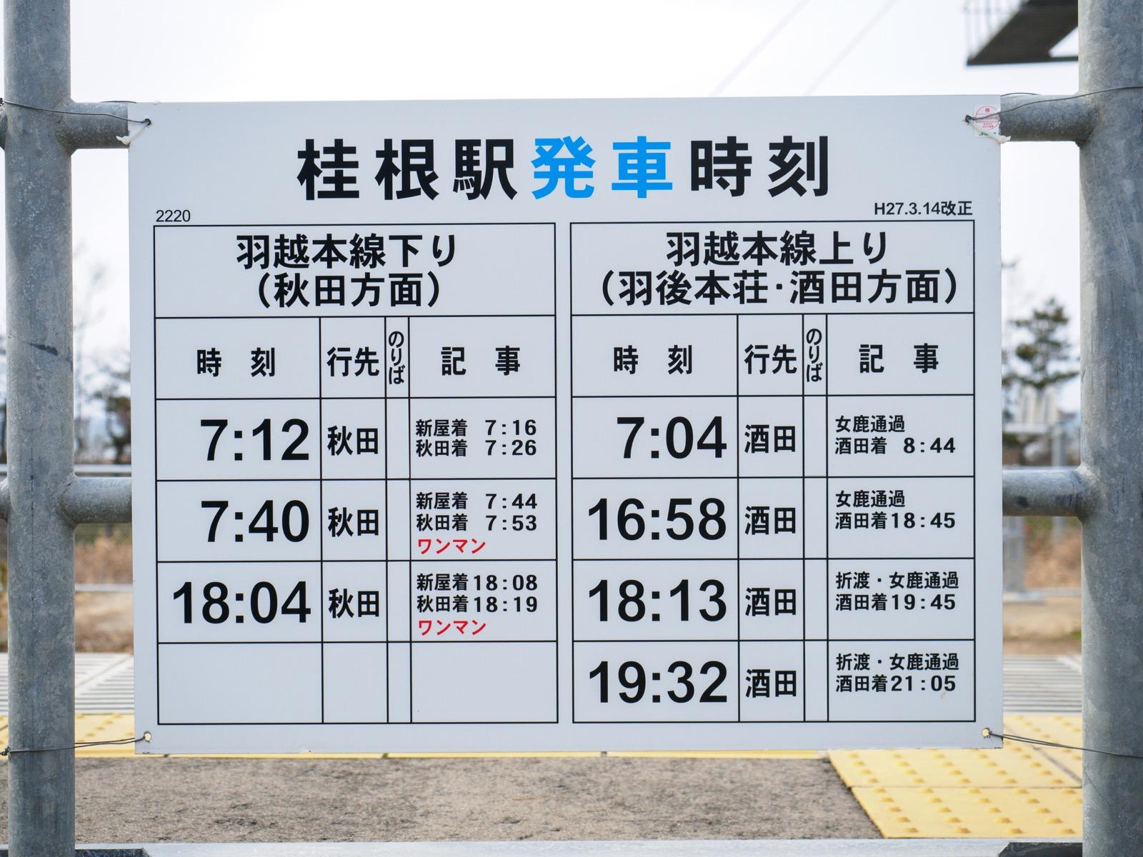 桂根駅の時刻表