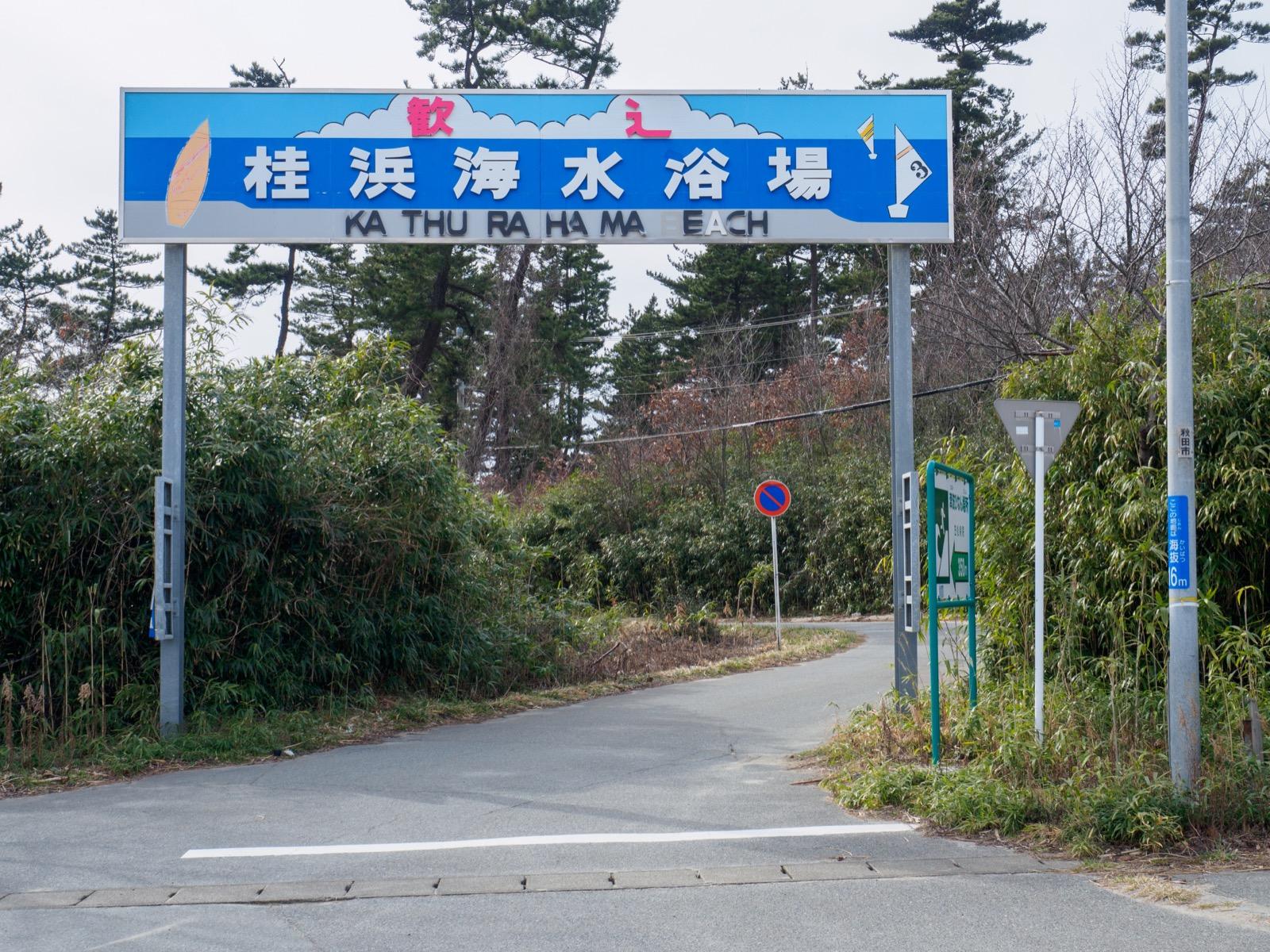 桂浜海水浴場の入口