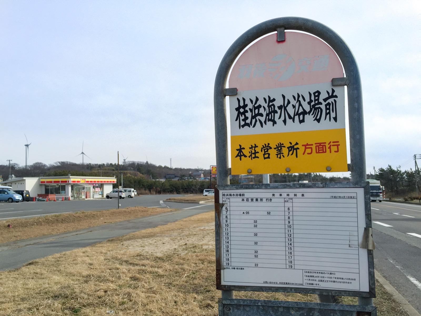 桂根駅のそばにある、羽後交通の桂浜海水浴場前バス停