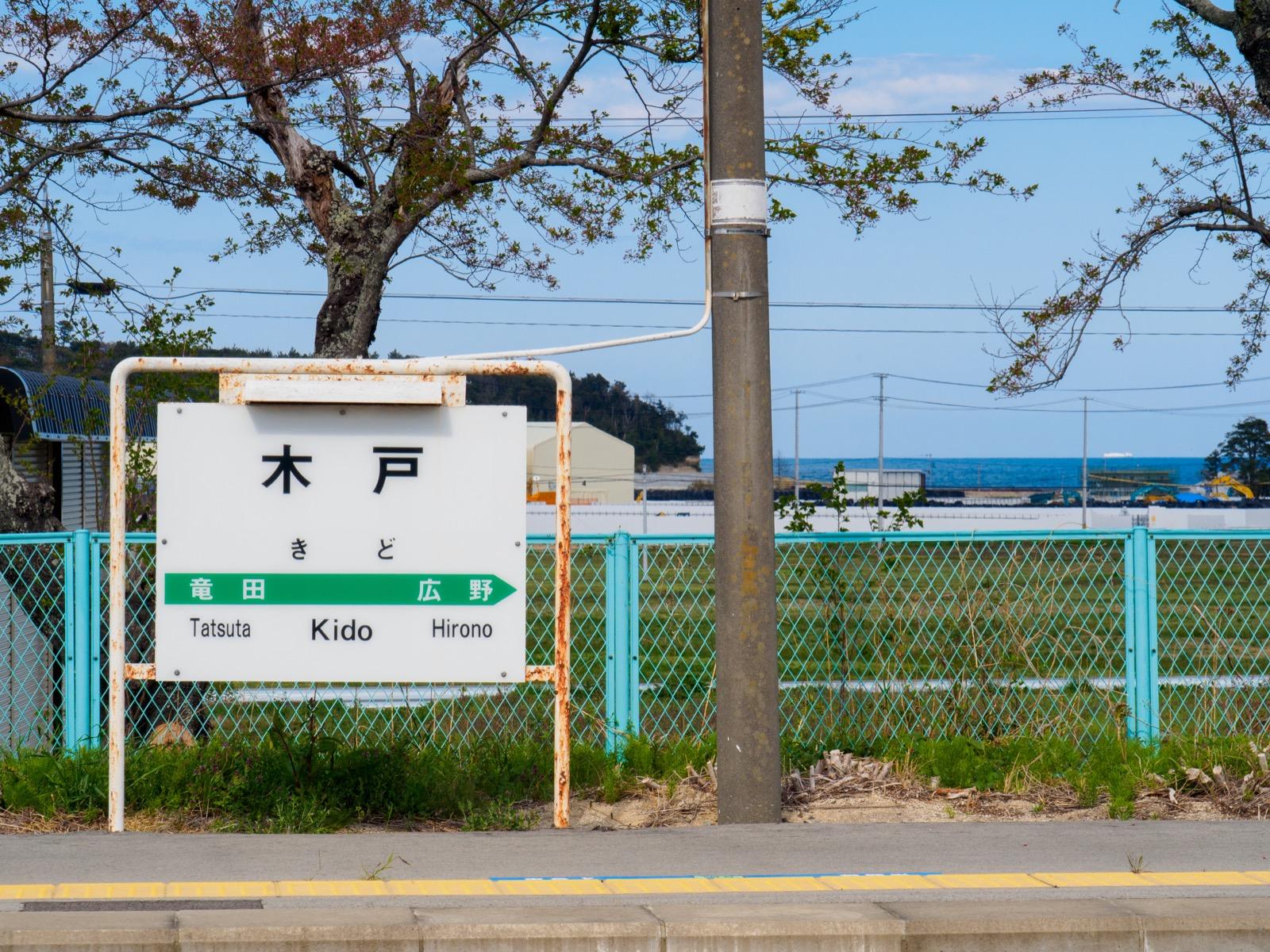木戸駅のホームから見える太平洋(2017年4月)