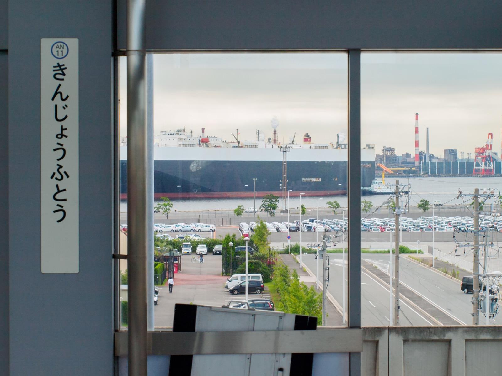 金城ふ頭駅のホームから見えた貨物船