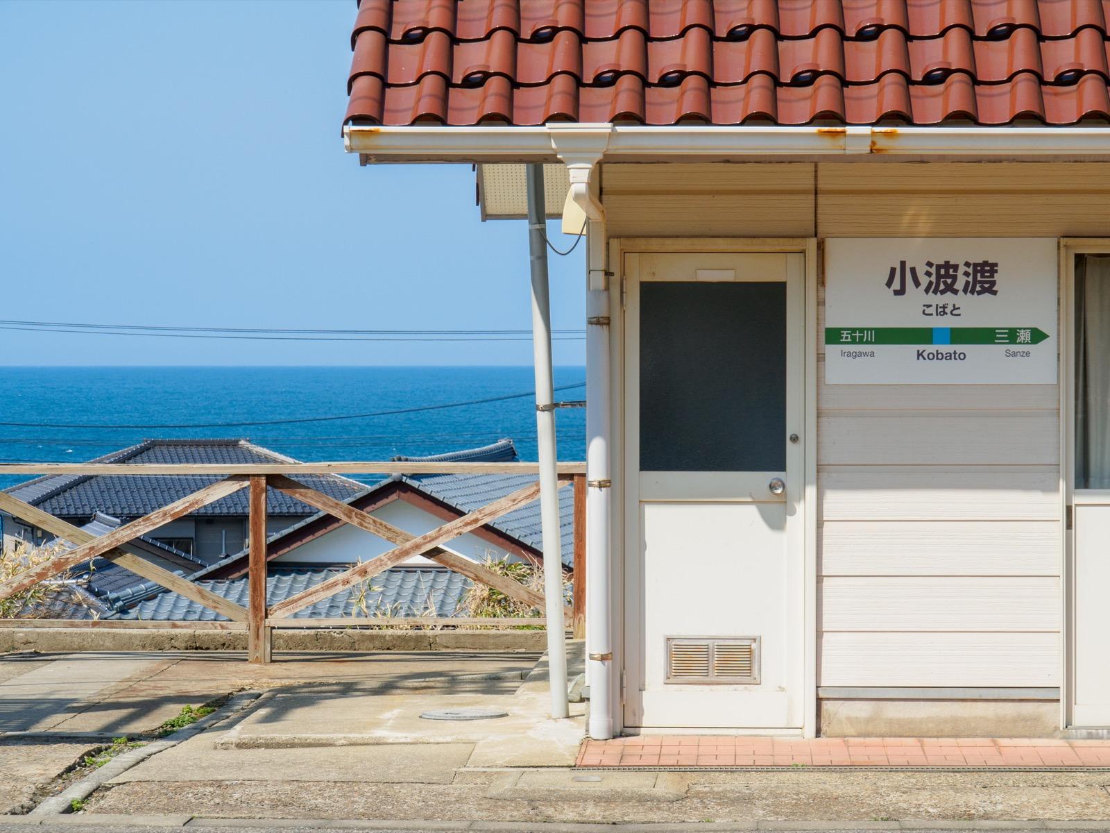 小波渡駅の駅舎と日本海
