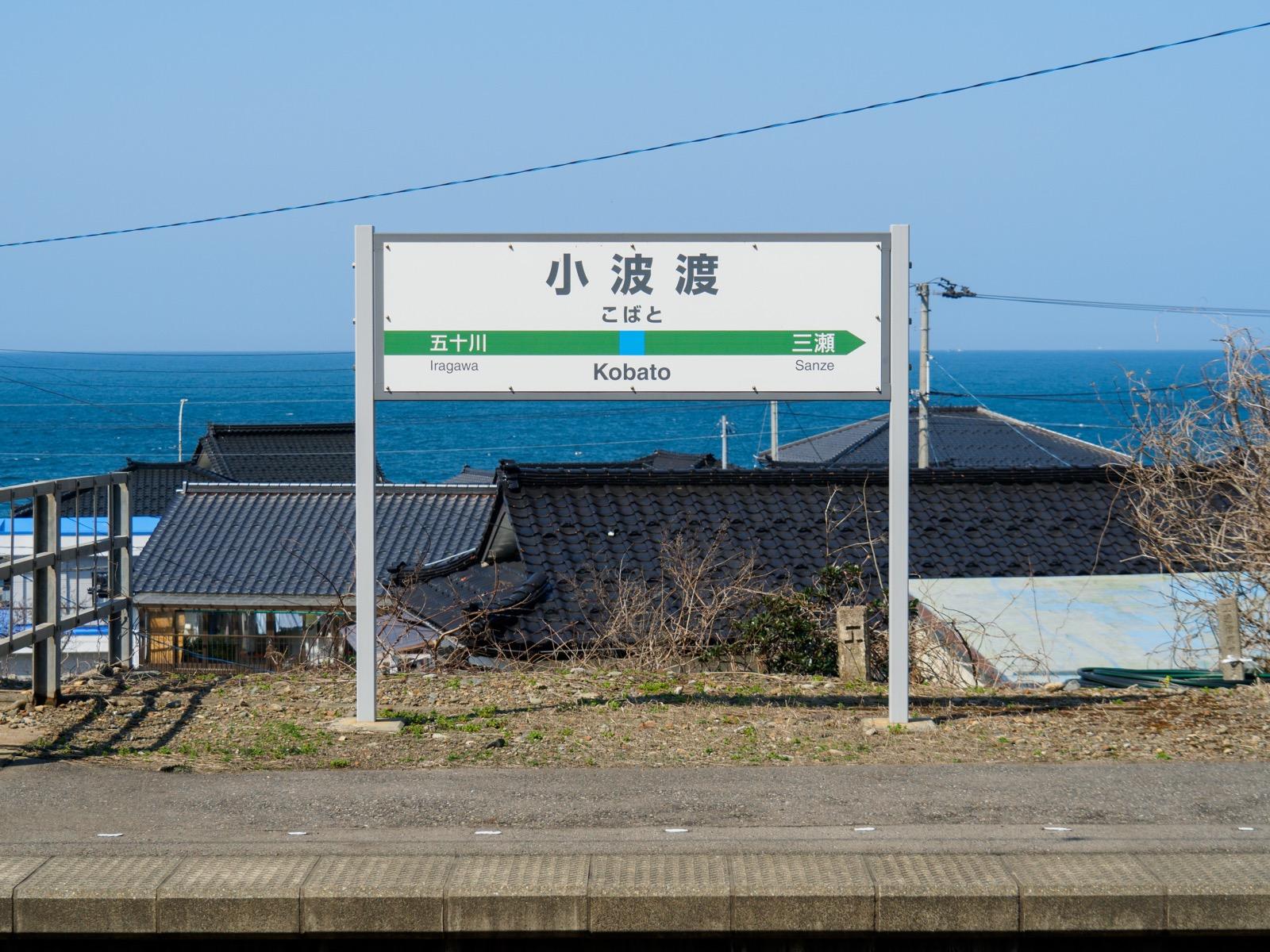 小波渡駅の駅名標と日本海