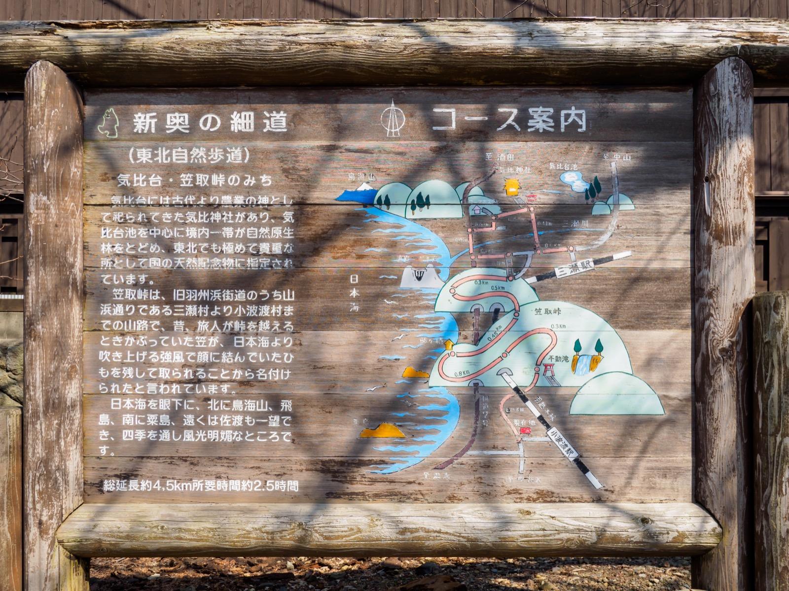 東北自然歩道(新奥の細道)の「気比台・笠取峠のみち」のコース案内