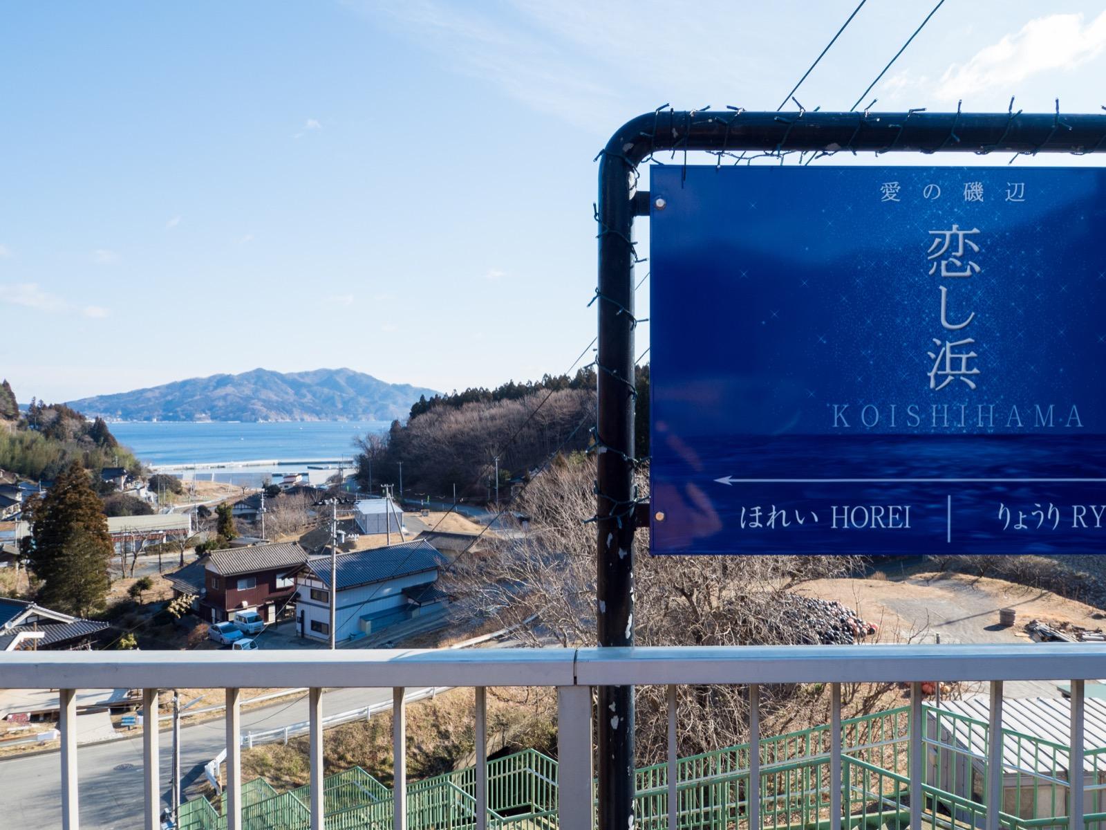 恋し浜駅のホームから望む越喜来湾と越喜来半島(2016年2月)