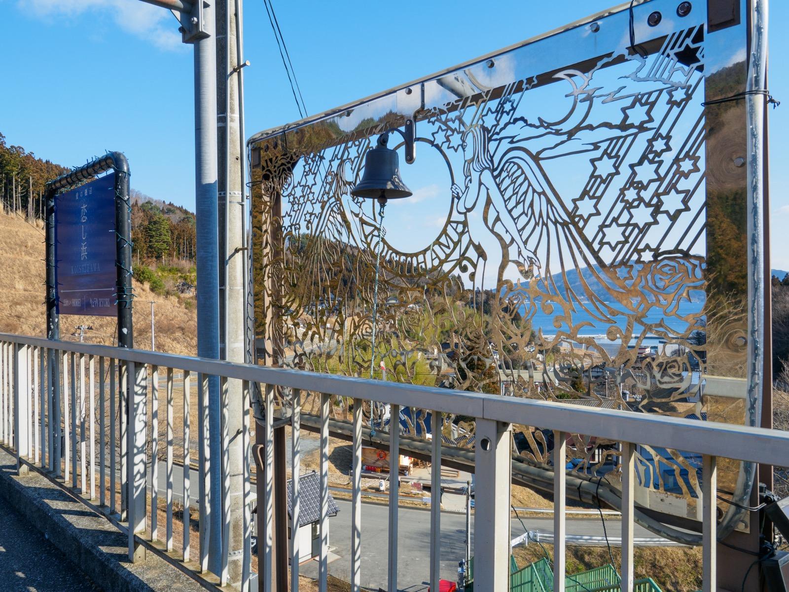 恋し浜駅のホームにある鐘(2016年2月)