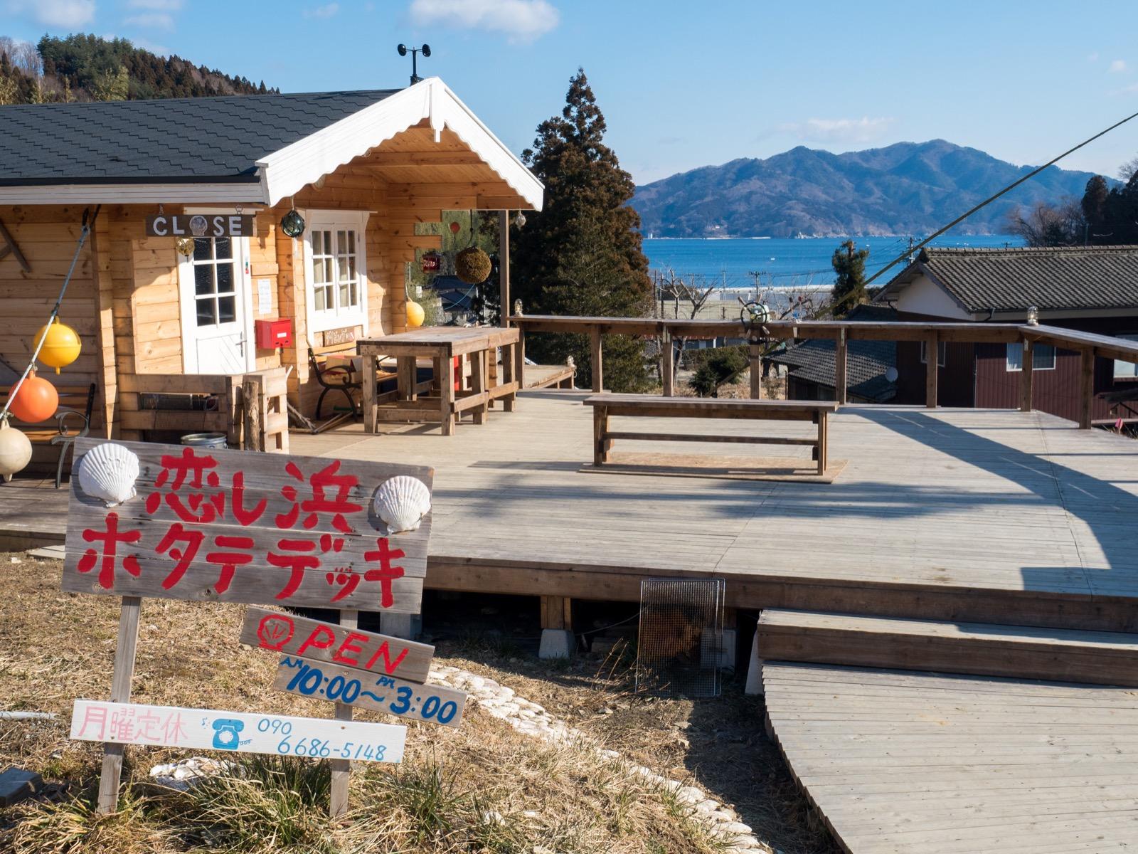 恋し浜駅前にある「恋し浜ホタテデッキ」(2016年2月)
