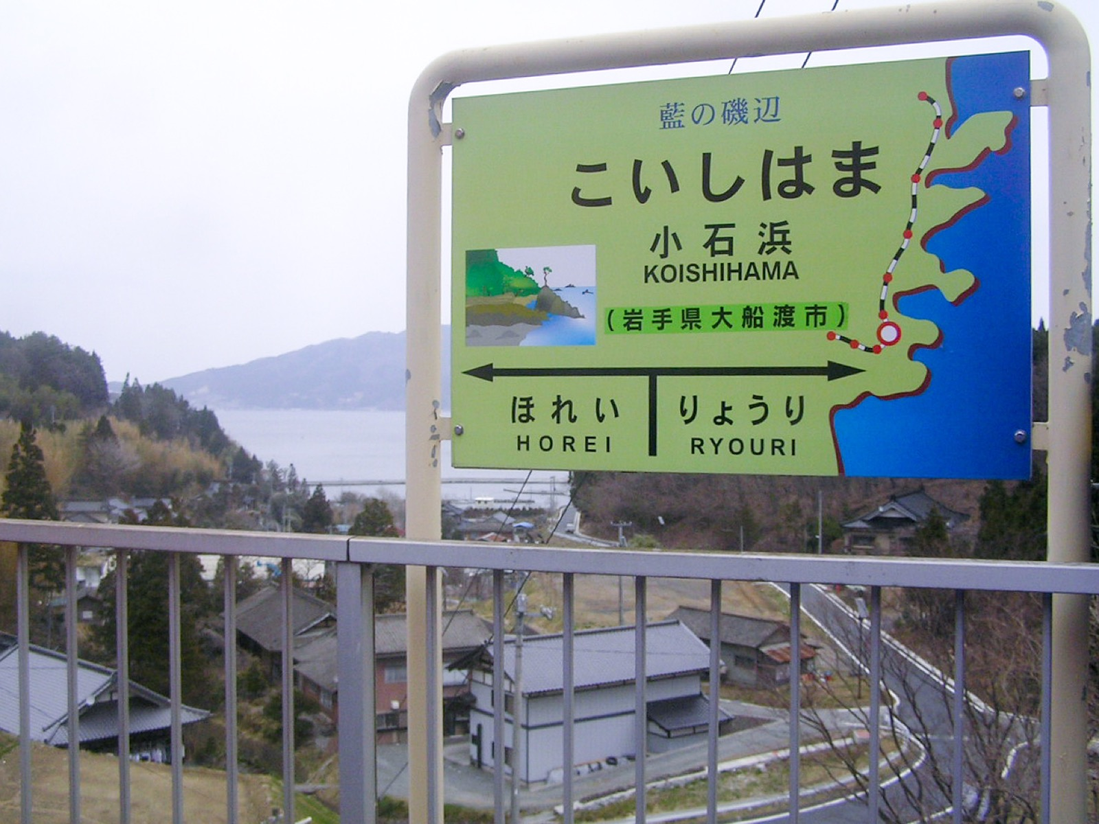 2007年の小石浜駅(現・恋し浜駅)(2007年3月)