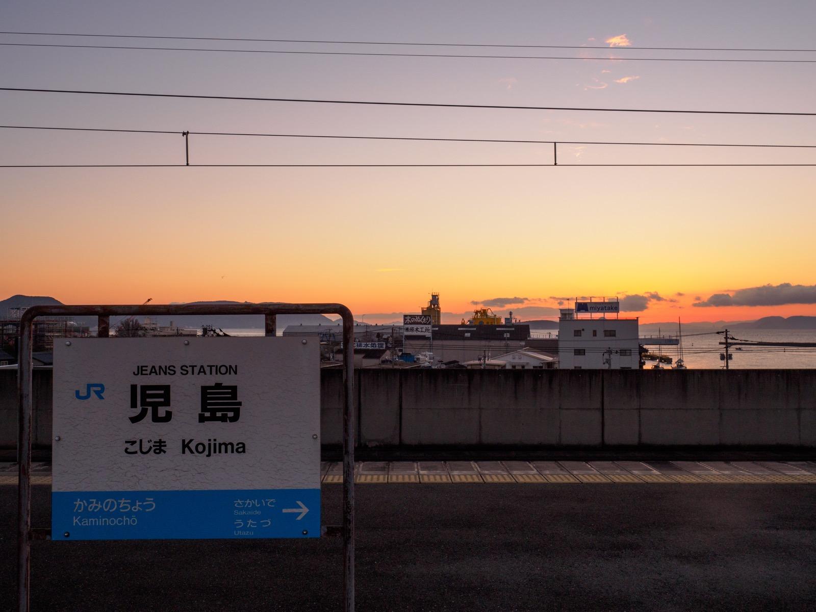 日の出前の、児島駅のホームと瀬戸内海