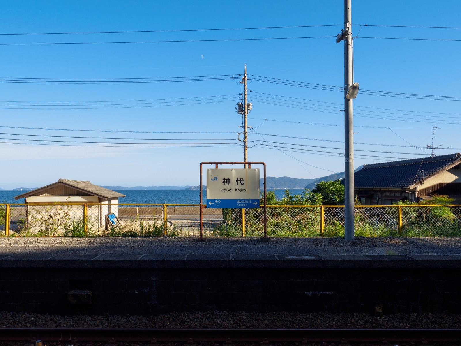 神代駅のホームから見た瀬戸内海