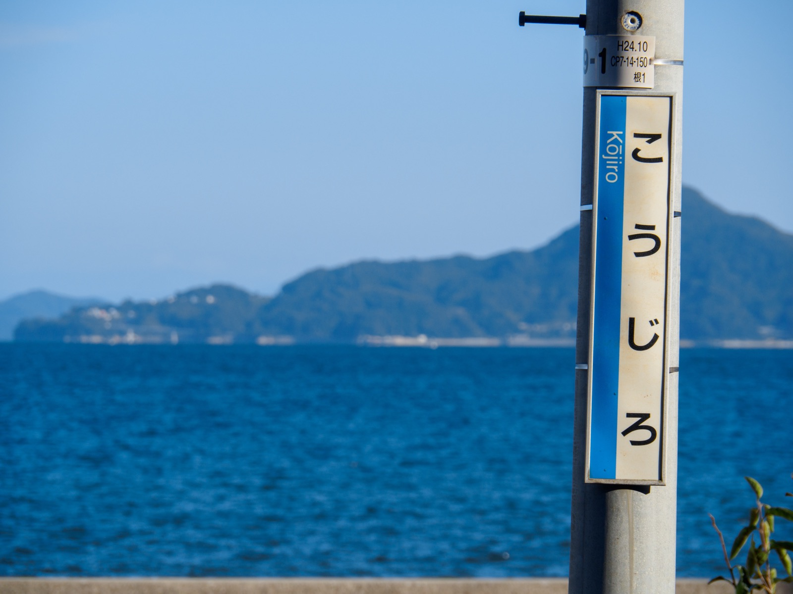 神代駅のホームから見た瀬戸内海と周防大島
