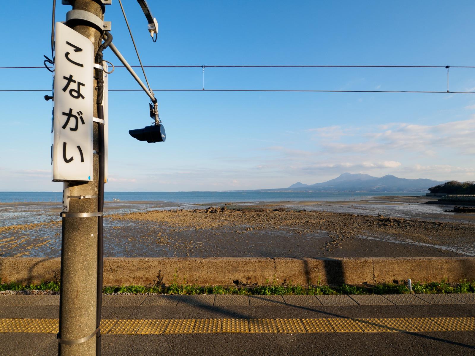 小長井駅のホームから見た諫早湾と雲仙岳